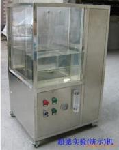 实验室超滤设备